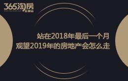 站在2018年最后一个月,观望2019年的房地产会怎么走?