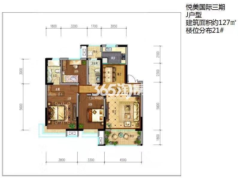 悦美国际三期J户型21#楼三室两厅一厨两卫127㎡