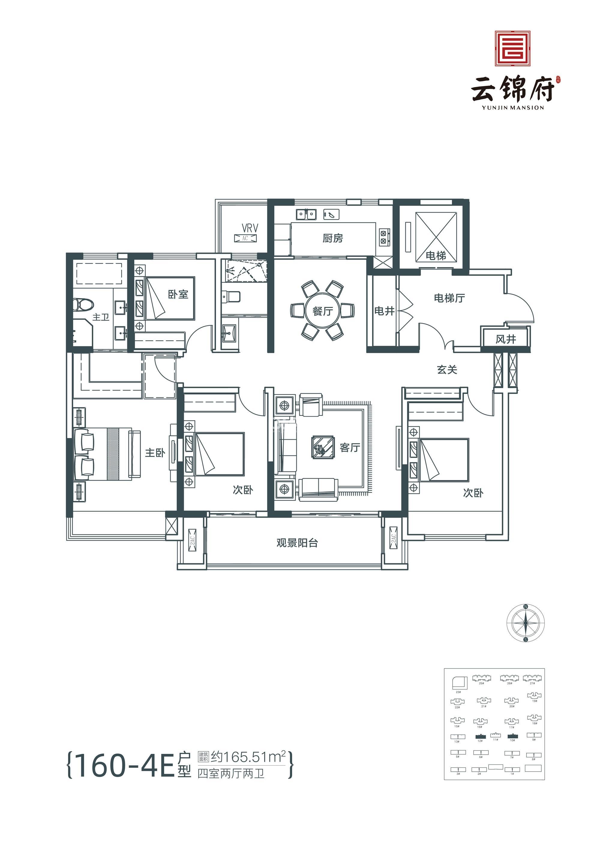 160-4E 四室两厅两卫