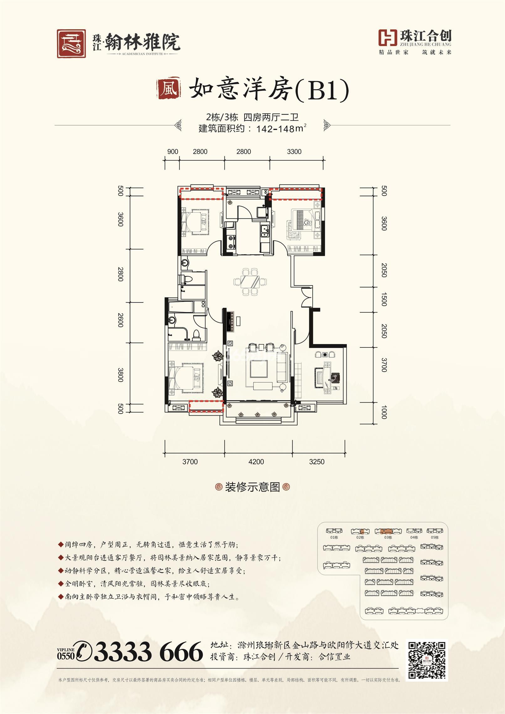 珠江翰林雅院 如意洋房b1户型