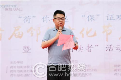 """北京赛车方法:合肥""""2018首届邻里文化节""""启动_暨""""我是朗读者""""活动圆满举行"""