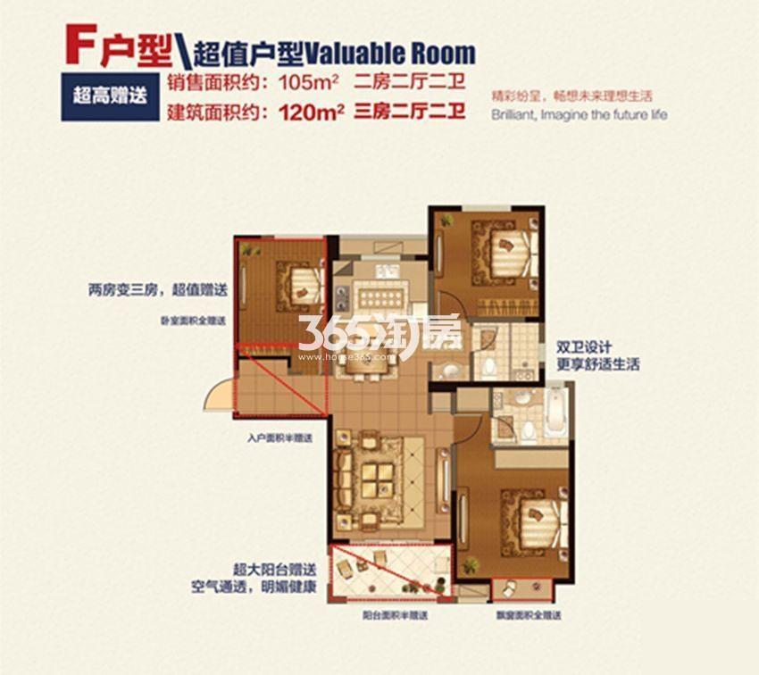 沃得·大都汇F户型3室2厅2卫约120平米