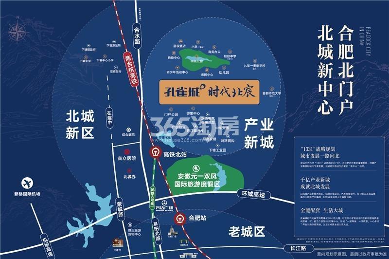 孔雀城时代北宸交通图