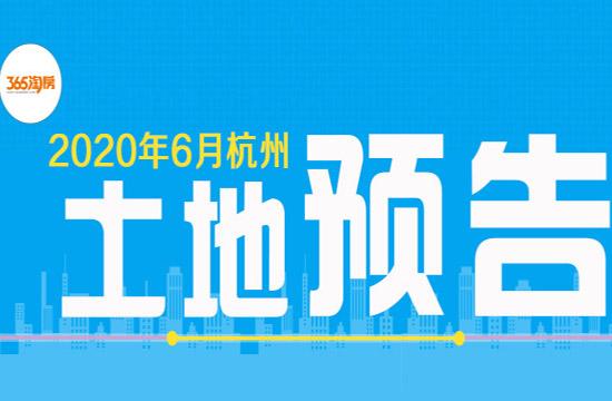 6月杭州预计出让52宗地