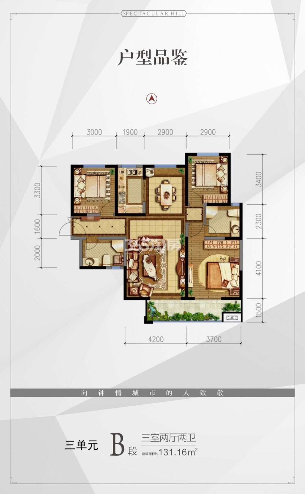 智慧新城三期27#楼131.16㎡三室两厅户型
