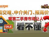 揭秘南京二手房市场真相