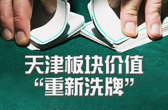 """天津板块价值""""重新洗牌""""!抄底买房又有新标准……"""