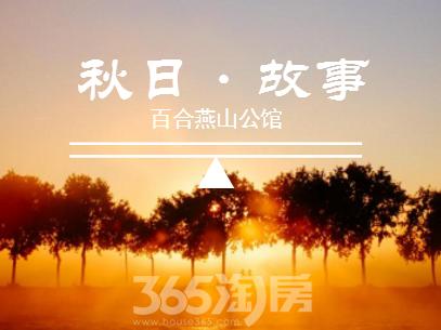 (示意图 365淘房 资讯中心)