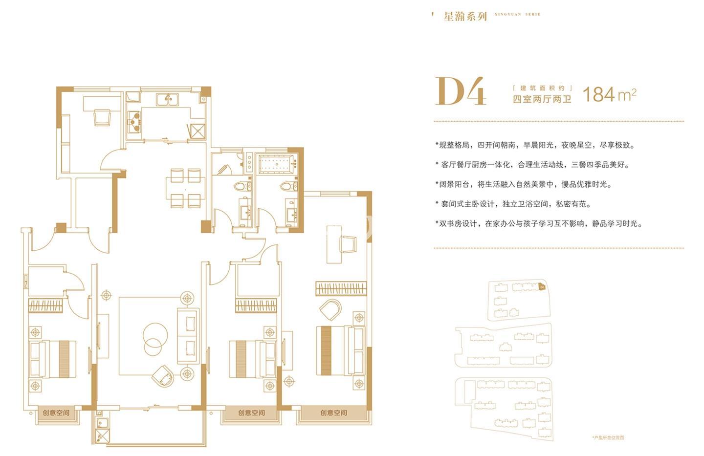 桃园世纪A地块D4户型184㎡户型图