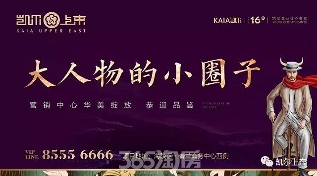 【全城瞩目】凯尔上东营销中心开放盛典圆满落成!