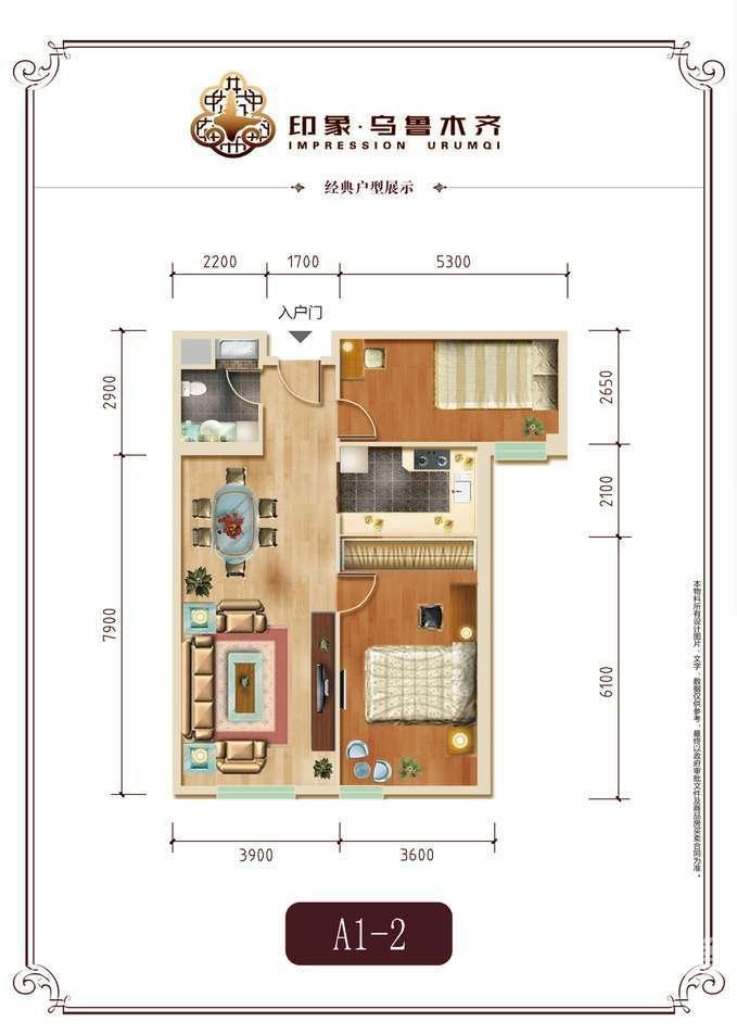 印象乌鲁木齐5室2厅2卫40平方产权房毛坯