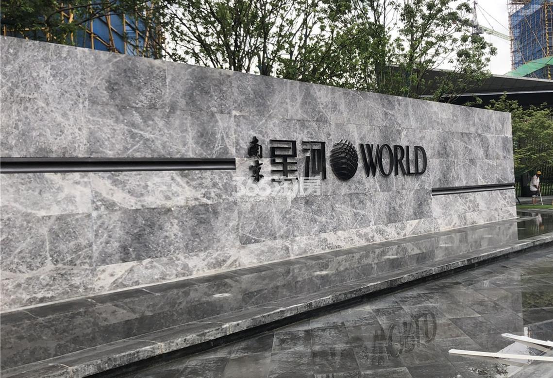 星河WORLD二期星河国际售楼处实景图(10.18)