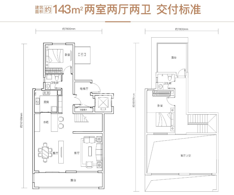 万科悦湾143㎡两室两厅两卫户型图