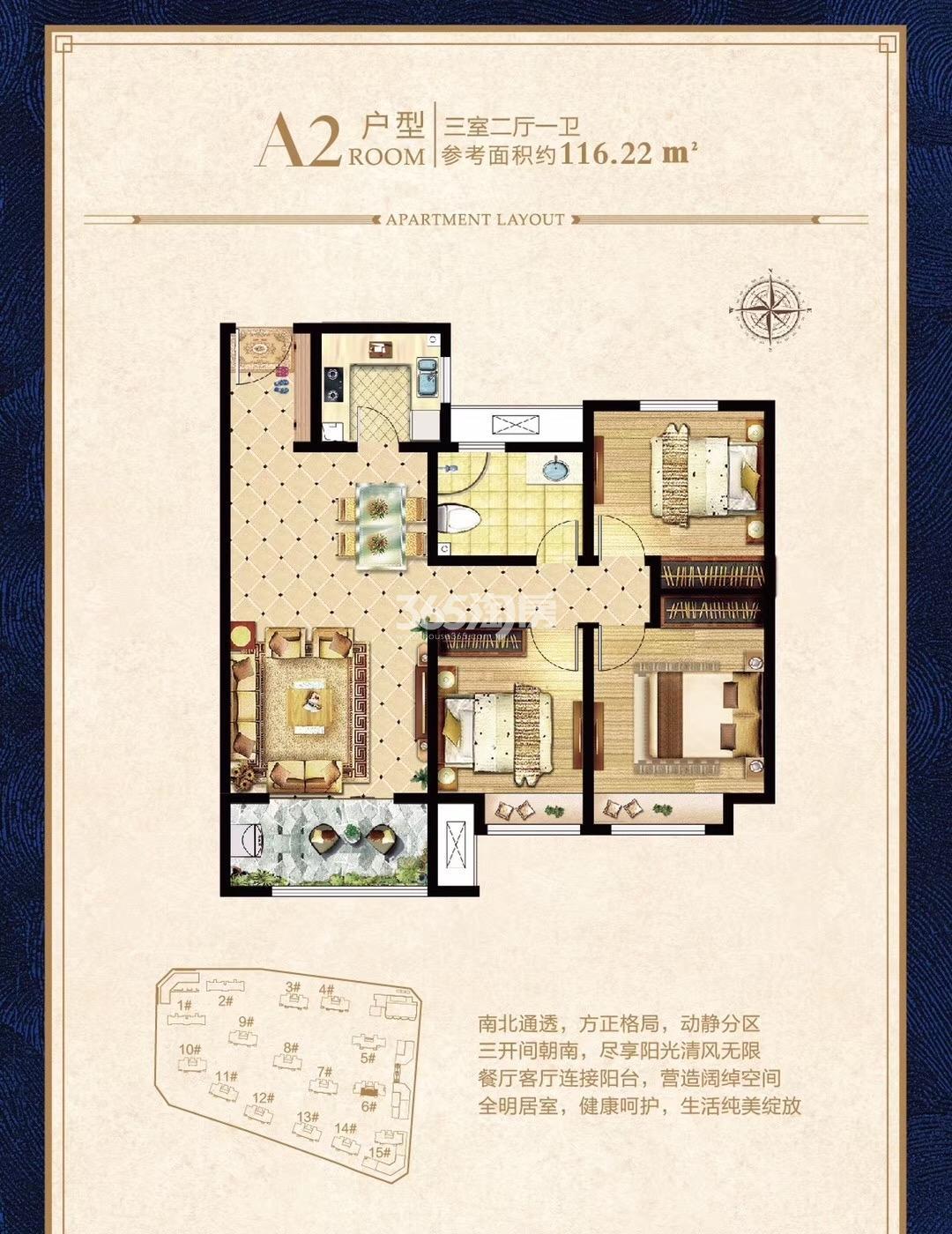 荣盛城4期A2户型116.22㎡