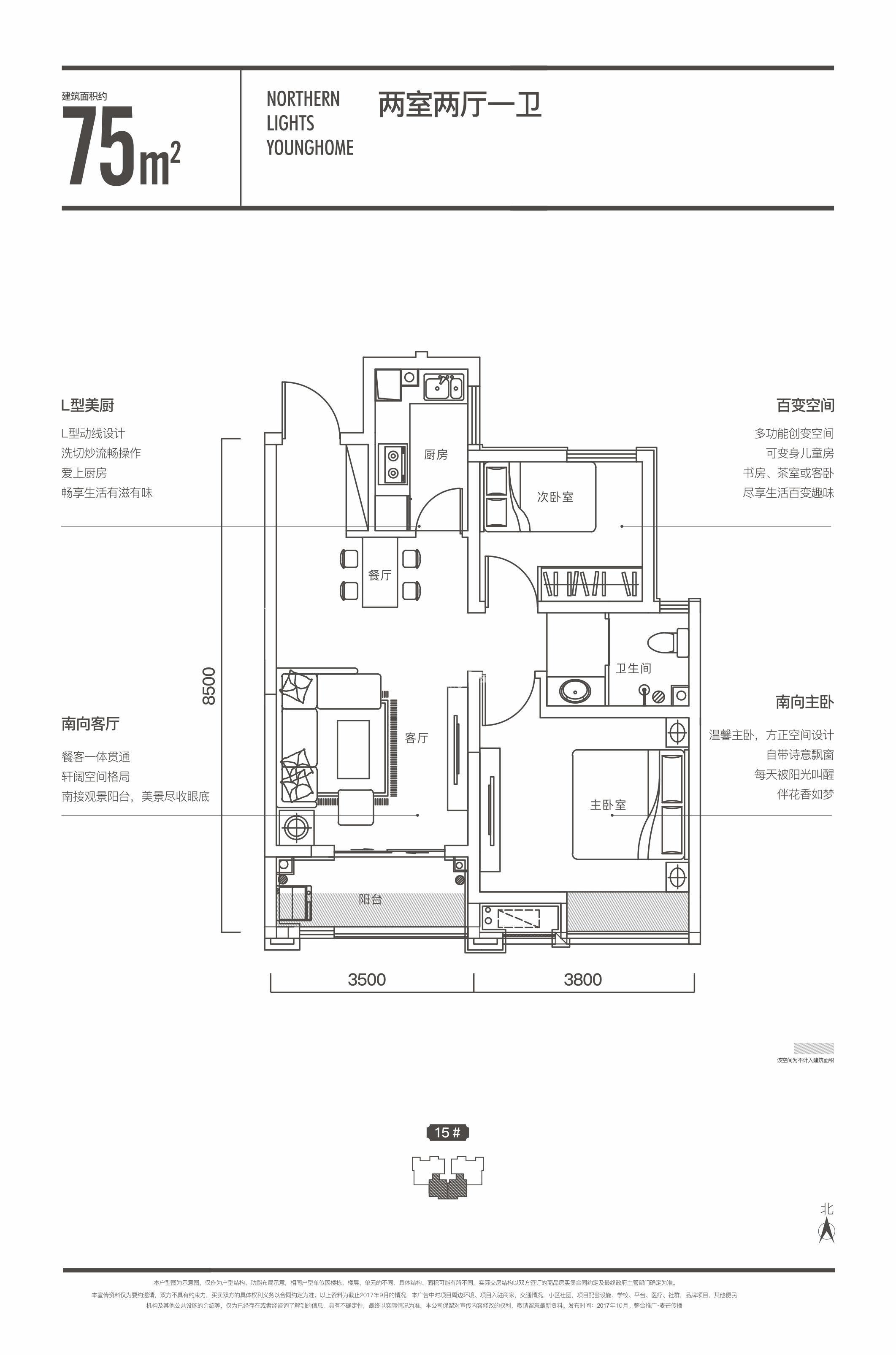 华远辰悦75㎡2室2厅1卫1厨户型图
