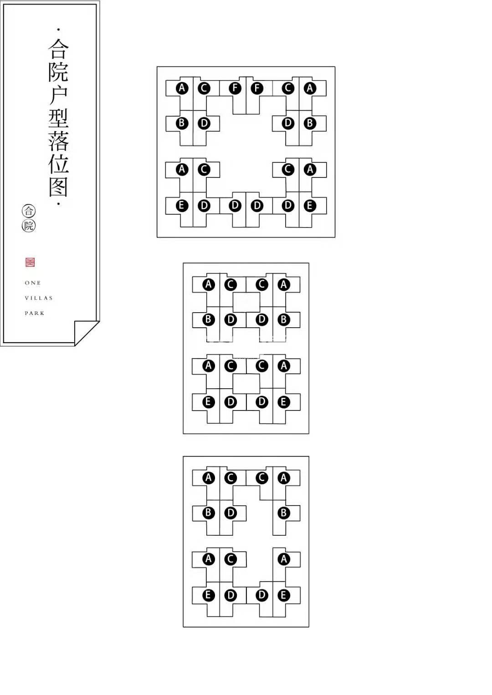 美好紫蓬山壹号户型图