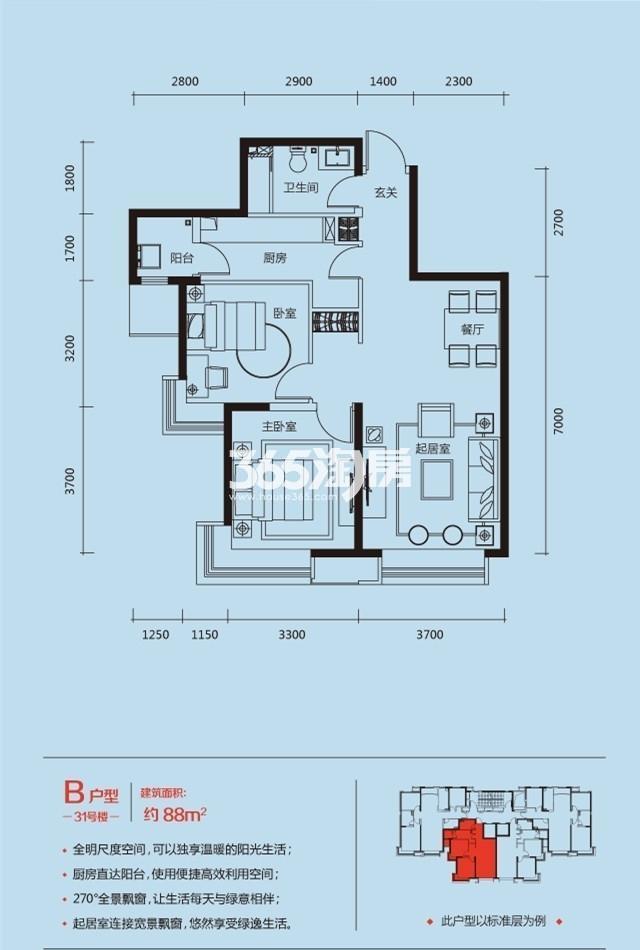 高层B户型,2室1厅1卫,88平米