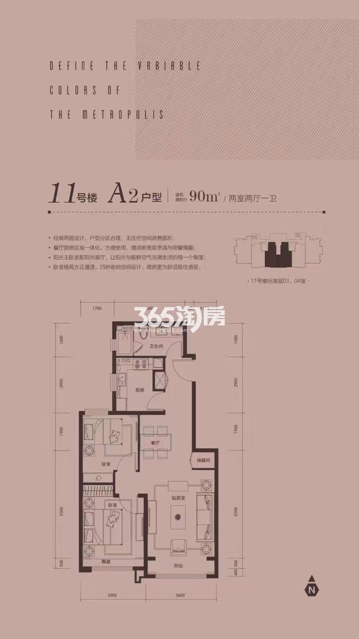 两室一厅一卫 90平米