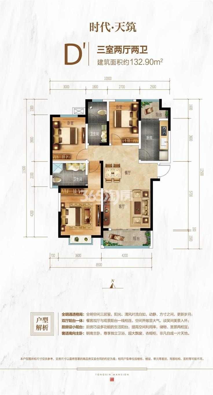 同信新著户型图三室两厅两卫132.90㎡