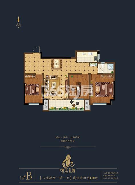 瑞泰·滨江公馆 三室两厅一卫 110㎡