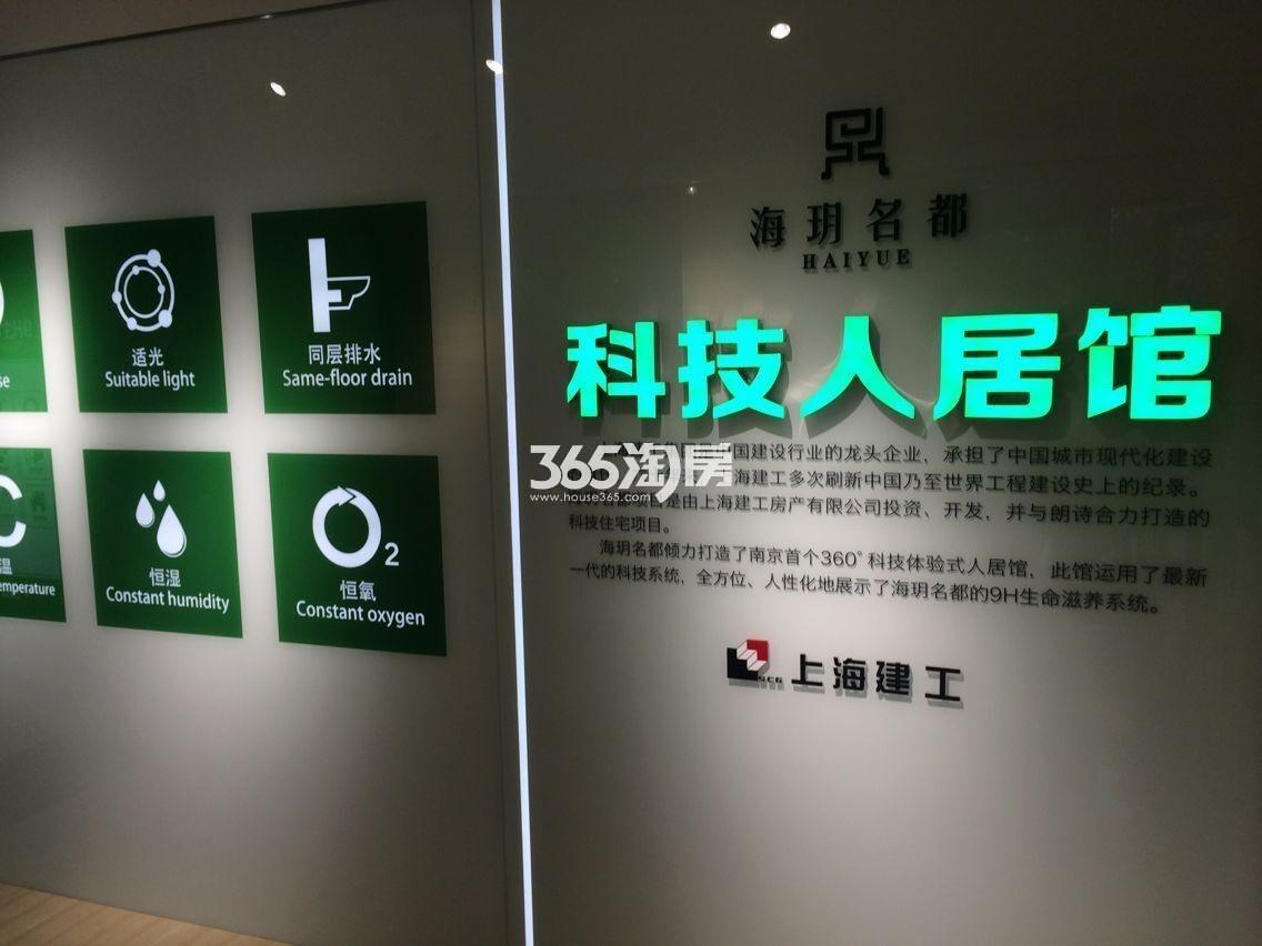 海玥名都售房部实景图(2016.3.25)