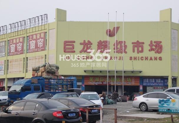 周边商业:芜湖纺织城、宝文大市场、巨龙超级市场等