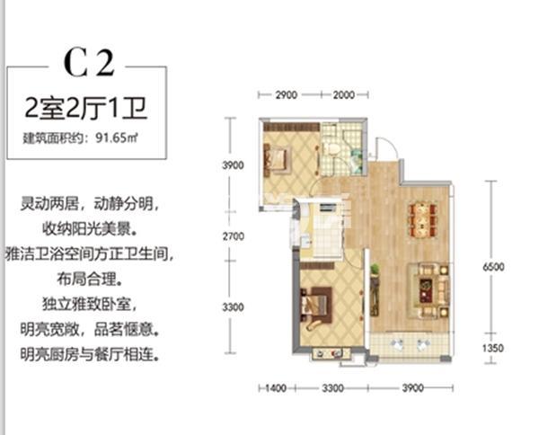 长城嘉峪苑户型图C2(建面约91.65㎡)