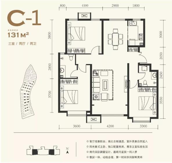 洋房C-1户型 三室两厅两卫131平米