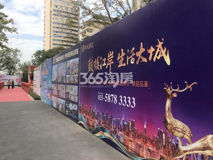 恒大滨江项目售楼处展示图(12.25)