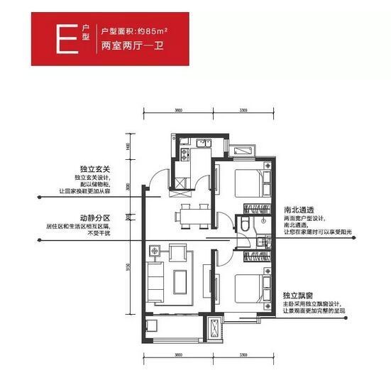 高层E户型 两室两厅一卫85平米