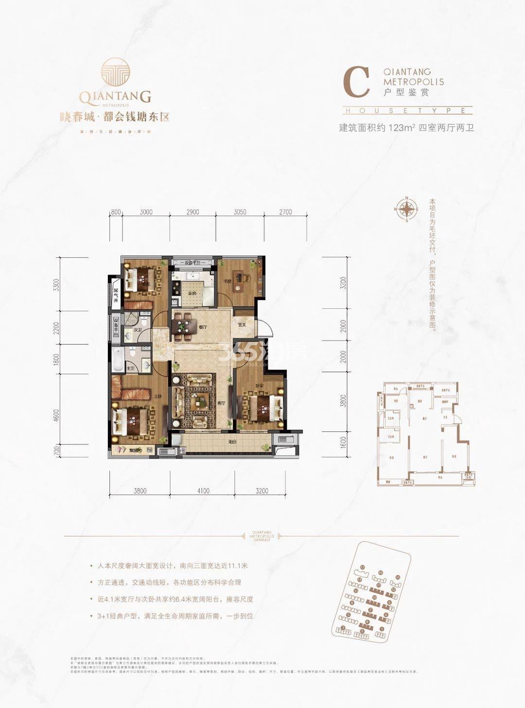 晓春城(都会钱塘东区)低密度多层C户型约123㎡(4#7#10#13#,6#9#12#西边套)