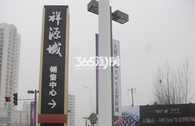 祥源城湖山小筑实景图