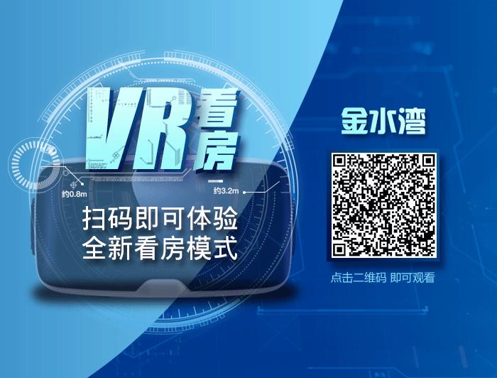 金水湾VR看房