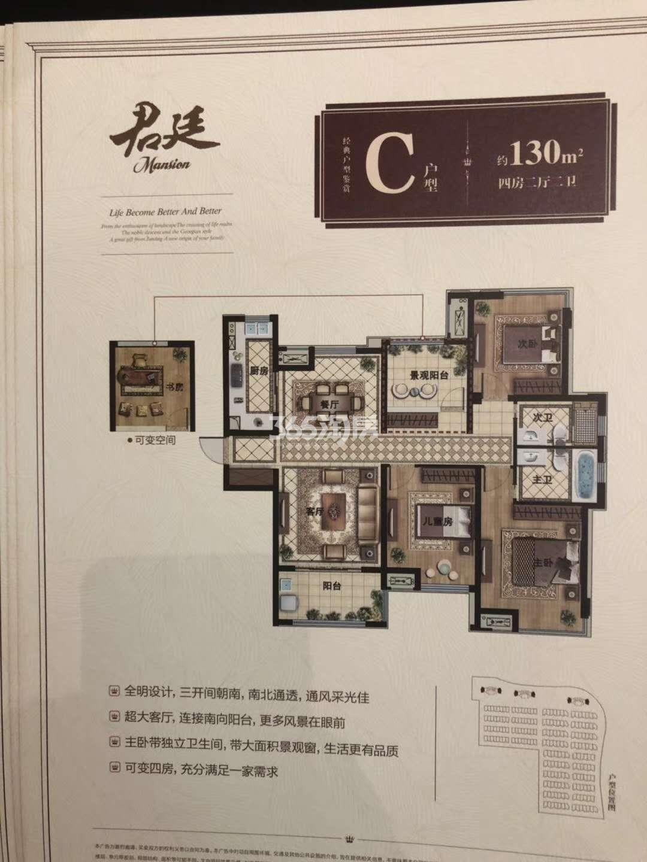 九龙仓君廷二期高层1-3号楼130方户型图