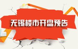 11月无锡近40盘推新,惠山某盘部分房源备案价达3万+!