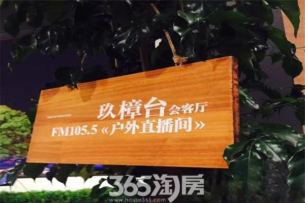 融创玖樟台会客厅指示牌(2017.4)