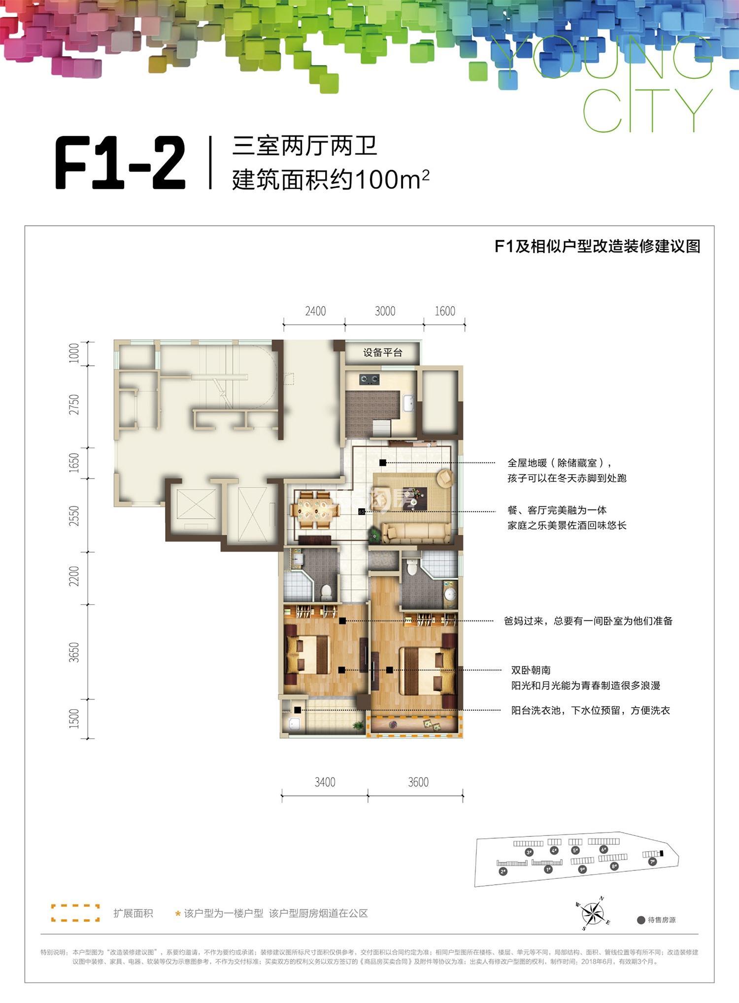 地铁绿城杨柳郡四期F1-2户型约100㎡(7#东边套)