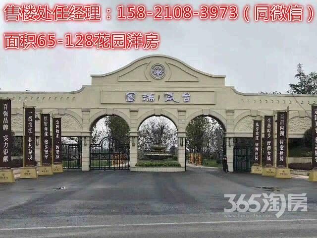 崇明国瑞瀛台面积65�O-128�O景观花园洋房