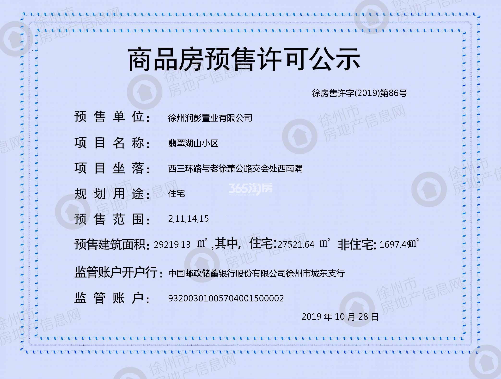 万科翡翠湖山预售证 预售范围(2、11、14、15)