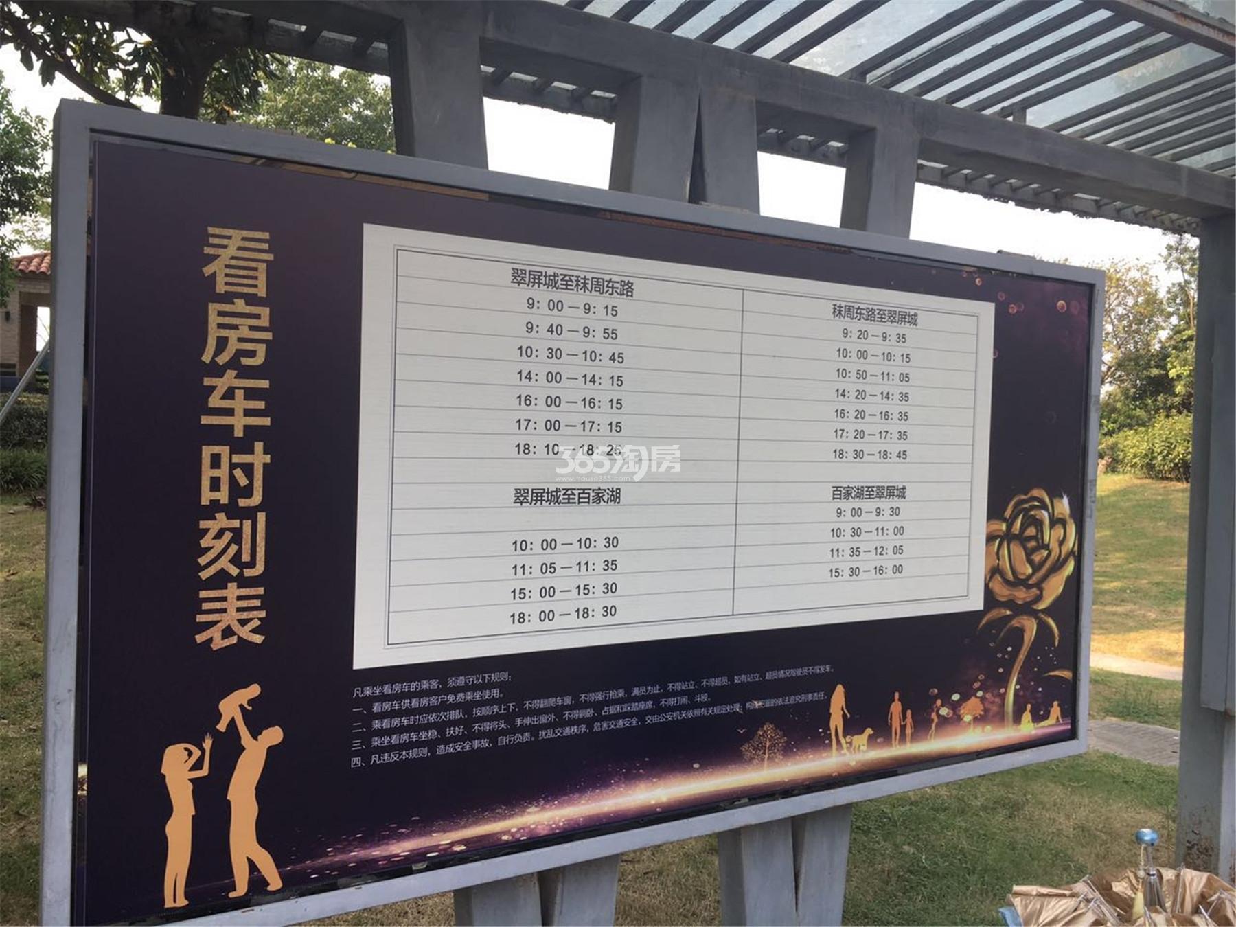 翠屏城班车时刻表(2.24)