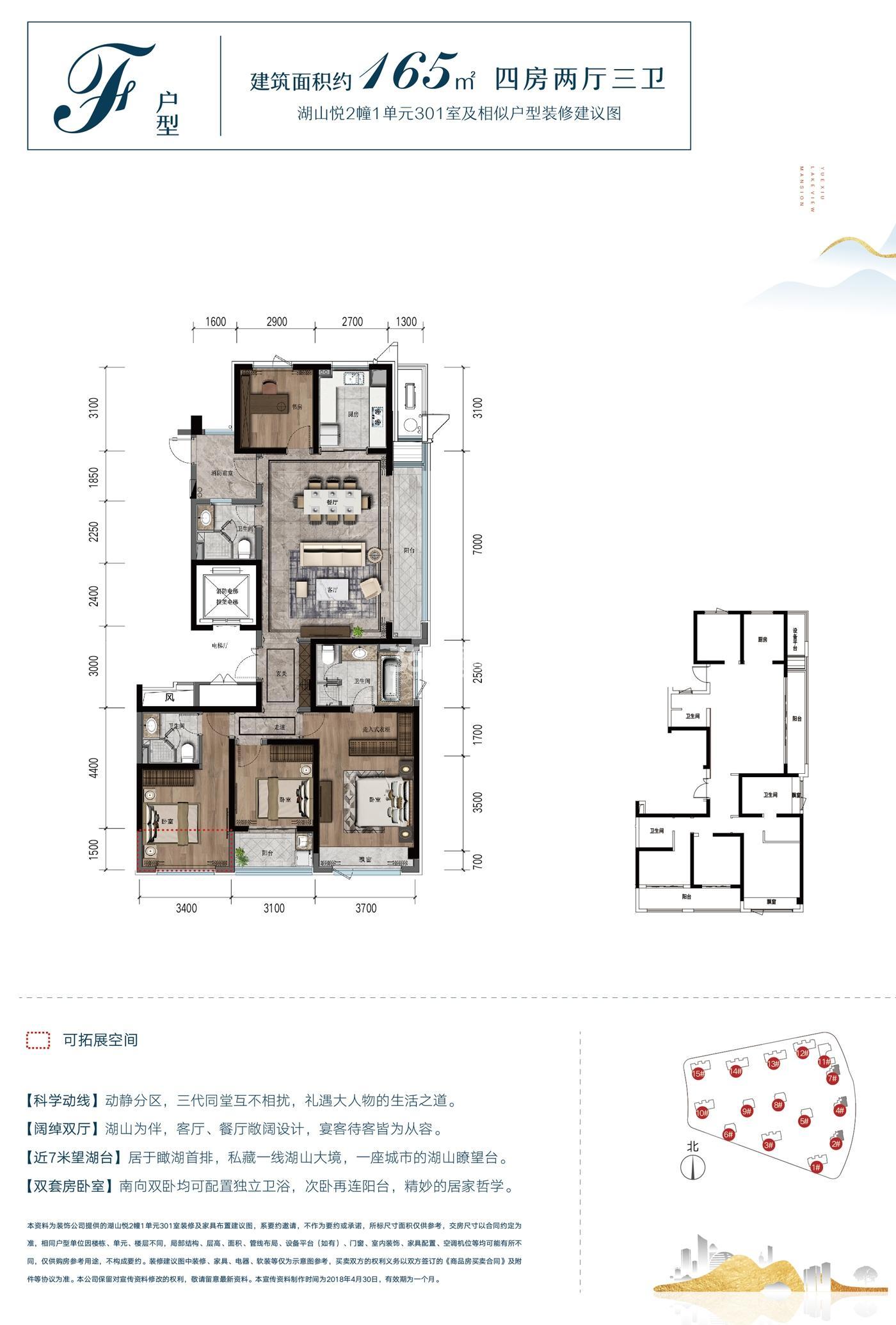 越秀湖山悦165㎡户型图(2、4、7#东边套)