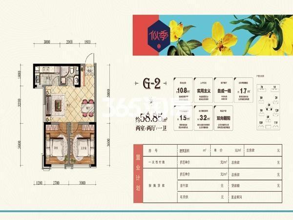 万锦紫园 两室两厅一卫 58.85平米