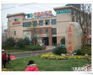 <font color=red>东郊小镇</font>售楼处分租 面积30到2000平 教育 诊所 美容
