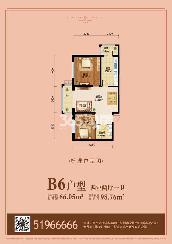 B6户型 两室两厅一卫