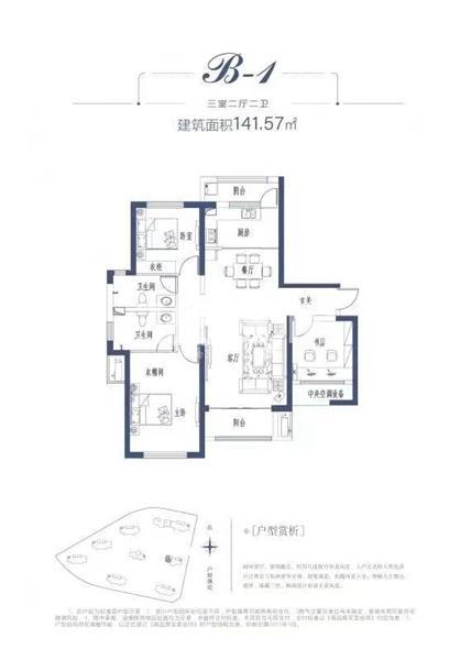 天宝世纪项目户型图(建面约141.57㎡)