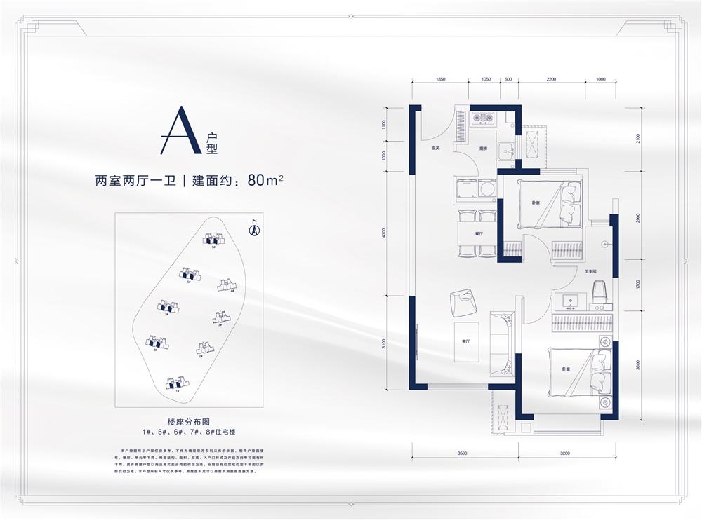 A户型 两室两厅一卫 80平米