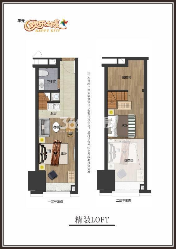 华元欢乐城乐龄公寓42方户型图