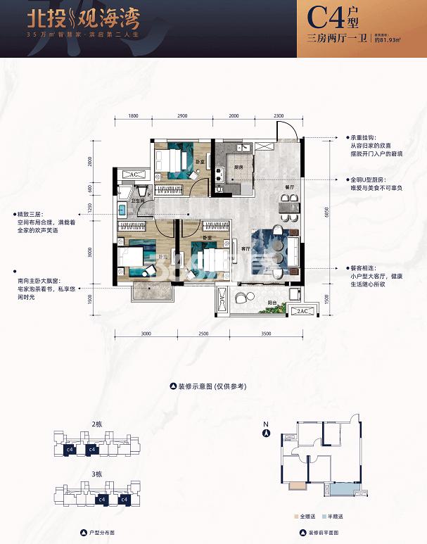 C4户型 三房两厅一卫 81.93m2