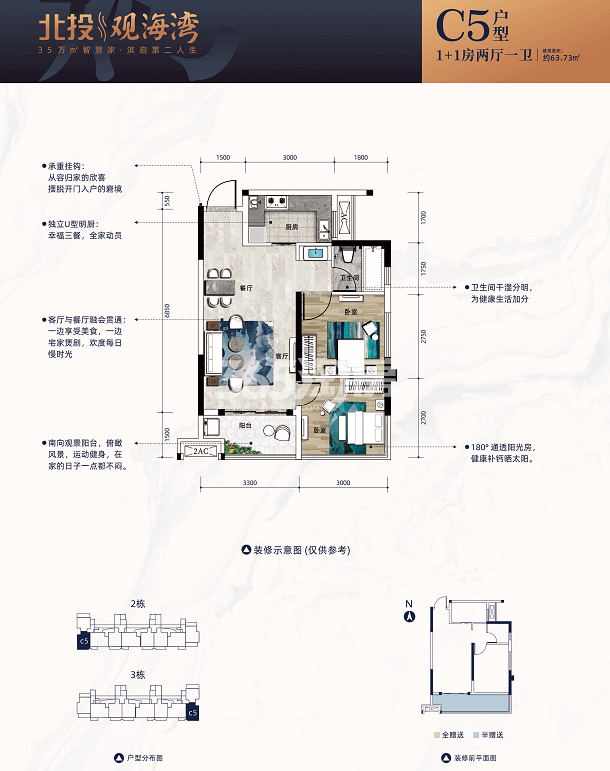 C5户型 1+1房两厅一卫 63.73m2