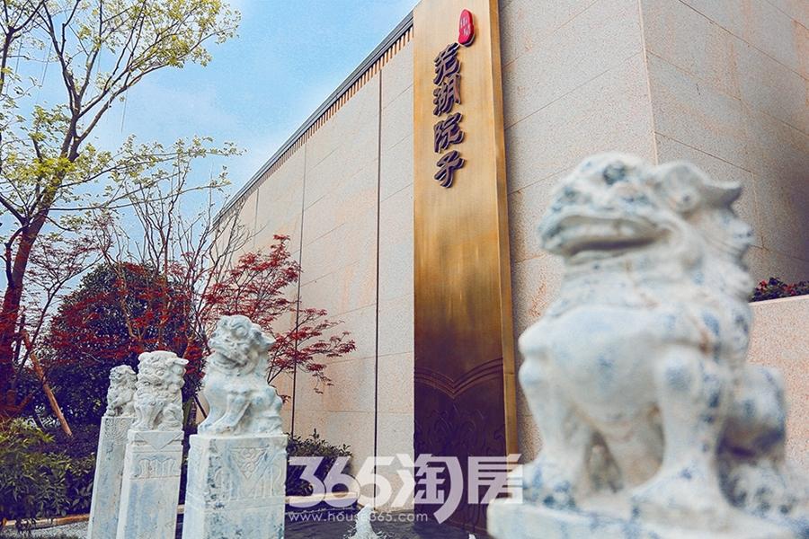 伟星芜湖院子售楼处外景(2018.7摄)